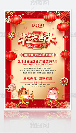 2021牛年大气中国风新年春节放假通知贺卡