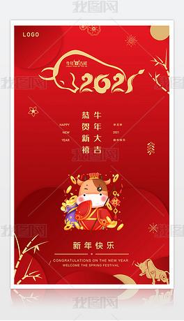 新年海报2021新年贺卡春节海报新年活动海报牛年海报新年快乐