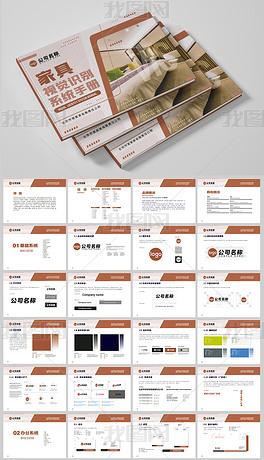 家具品牌全套VI应用规范手册毕业设计vi模板
