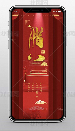 原创传统节日腊八节微信朋友圈用图手机海报