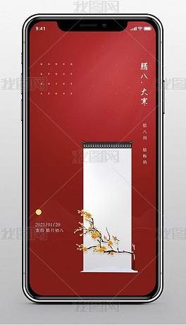 原创传统节日腊八节中国风微信朋友圈用图手机海报