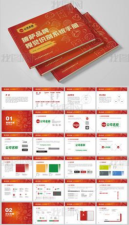 披萨餐饮品牌全套VI应用规范手册毕业设计vi模板