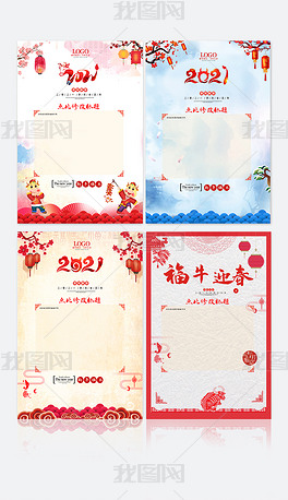2021牛年新年信纸贺卡邀请函word春节放假通知