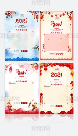 中国风2021牛年新年春节贺卡放假通知