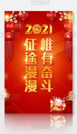 喜庆红色党建2021新年贺词金句征途漫漫惟有奋斗宣传海报挂画