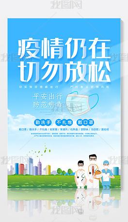 2021春节放假出行温馨提示疫情仍在请勿放松防疫宣传海报