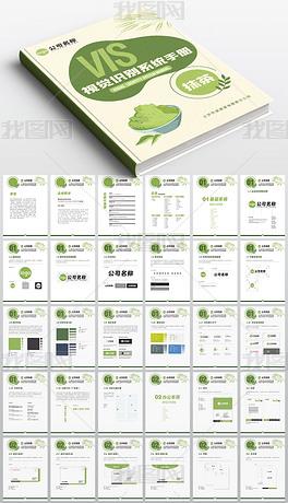 抹茶品牌全套VI应用规范手册毕业设计vi模板