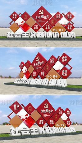 社会主义核心价值观雕塑党建文化墙城市广场公园景观小品精神堡垒