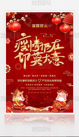 春节疫情防控切勿放松公益展板宣传栏海报抗疫新冠肺炎
