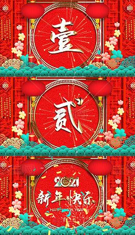 2021跨年倒计时视频特效春节新年倒计时视频背景AE模板