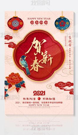 2021牛年大吉花开富贵中式传统新年快乐春节元旦海报设计