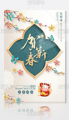 2021清新牛年大吉花开富贵中式传统新年快乐春节元旦海报设计