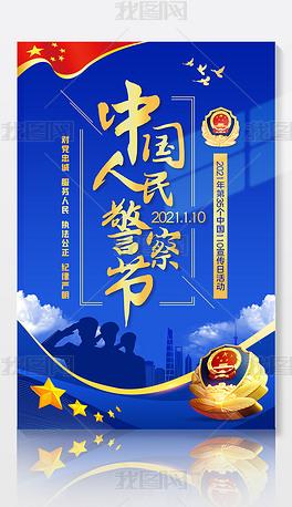 蓝色警徽2021年110宣传日首个第一个中国警察节宣传海报