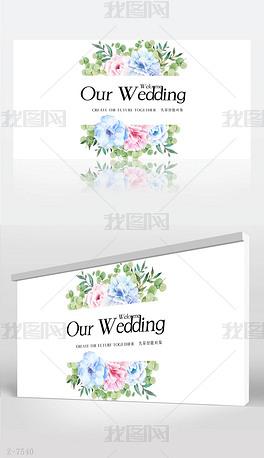绿色水彩风婚庆婚礼舞台背景展板海报设计psd模板