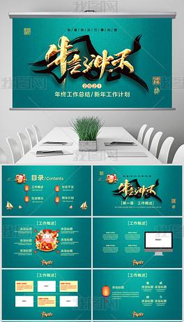 2021牛年蓝色简洁中国风年终工作总结新年工作计划PPT模板