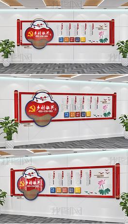 新中式乡村振兴战略基层党建文化墙