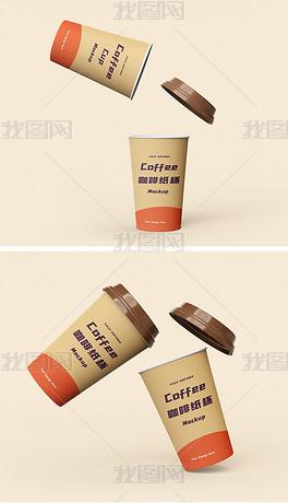 多视角咖啡饮料纸杯包装设计样机