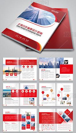 大气画册红色画册企业招商手册宣传册公司画册设计AI模板