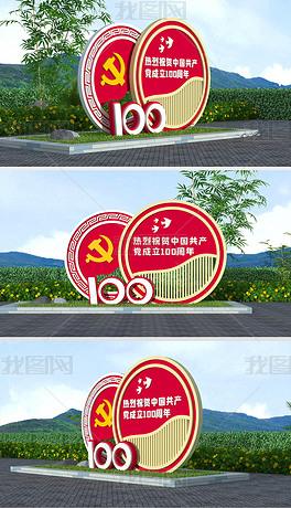 百年党建造型建党节100周年