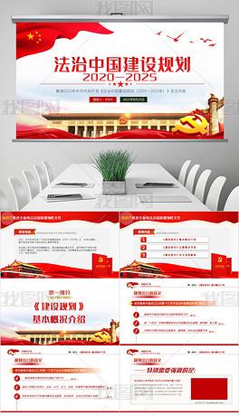 法治中国建设规划2020-2025年解读