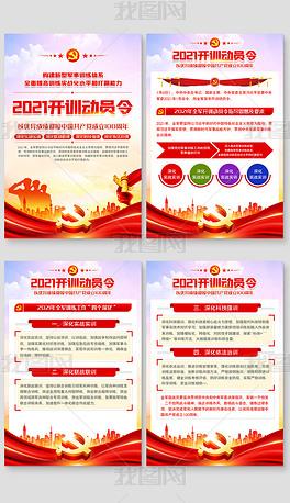 党建中央军委2021开训动员令展板海报宣传栏设计