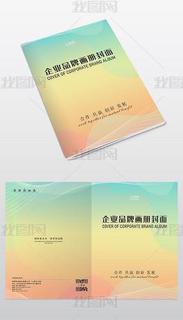 企业画册封面标书教材封面企业宣传册企业文化宣传册画册封面设计