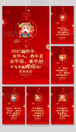 创意国潮喜庆2021牛年海报新年春节祝福语贺卡海报设计