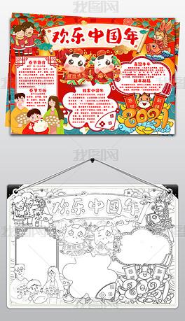 欢乐中国年小报2021春节手抄报牛年新年小报手抄报模板