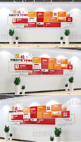 中国共产党精神谱系党建文化墙红色精神文化墙