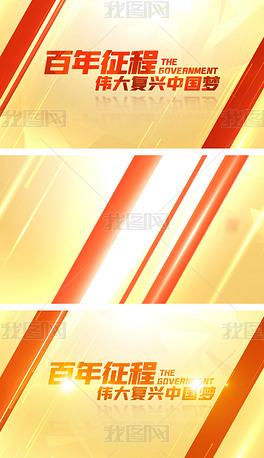 4K百年征程党政文字标题模板(无插件)