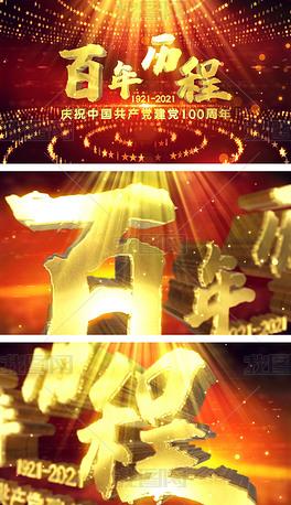 4K百年历程庆祝中国共产党建党一百周年