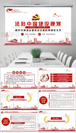 学习贯彻法治中国建设规划新时代推进全面依法治国党建党课PPT