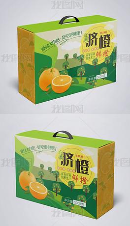 江西脐橙包装盒水果礼盒包装设计