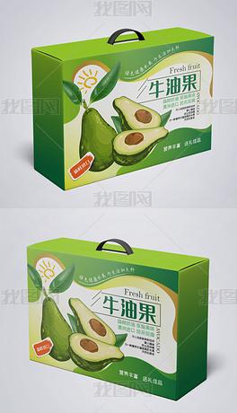牛油果包装盒水果礼盒包装设计