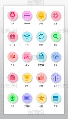 时尚彩色互联网手机常用矢量icon图标