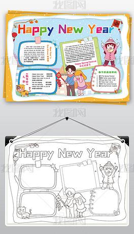 2021春节英语小报元旦新年快乐中英文英语线描小报手抄报