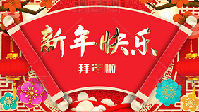 卷轴打开元旦春节新年拜年视频边框送祝福视频特效(带透明通道)