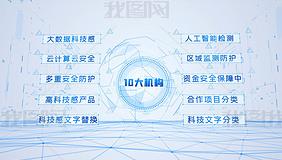 简洁科技蓝色文字分类AE模板