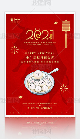 吉祥红汤圆元宵节2021牛年新年赏花灯宣传海报