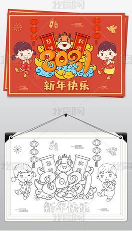 2021牛年春节快乐小报新年小报手抄报线稿涂色绘画素材