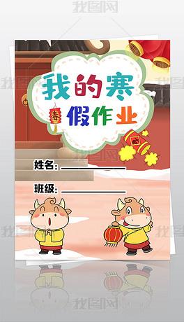 2021寒假快乐生活作文集小学生儿童诗集作业本封面