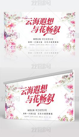 粉色小清新鲜花主题活动画面