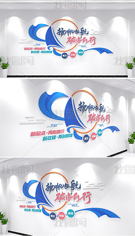 企业文化墙办公室励志标语文化墙扬帆起航公司标语形象墙设计
