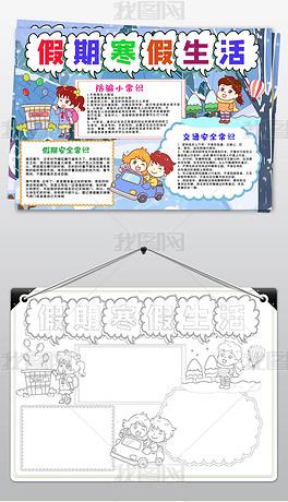 寒假安全新年春节假期安全手抄小报线稿涂色素材