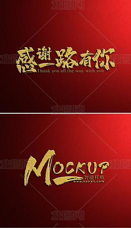 大红感谢一路有你金色金属艺术字logo样机