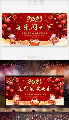 红色喜庆大气2021牛年元宵联欢晚会