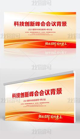 红色简约大气2021企业科技会议互联网峰会研讨会会议背景展板