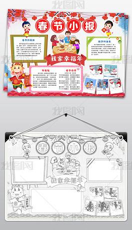 2021春节快乐牛年新年小报春节小报手抄报word模版