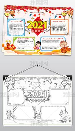 2021年春节小报牛年新年春节寒假迎新春过大年线描小报手抄报