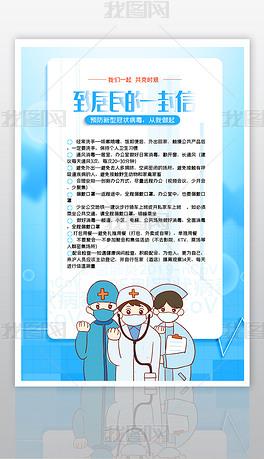 大气春节防疫致居民的一封信抗疫宣传海报